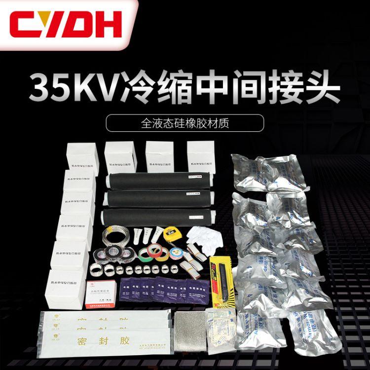 CYDH長緣 現貨零售批發20KV24KV冷縮電纜中間接頭三芯冷縮電纜中間接頭