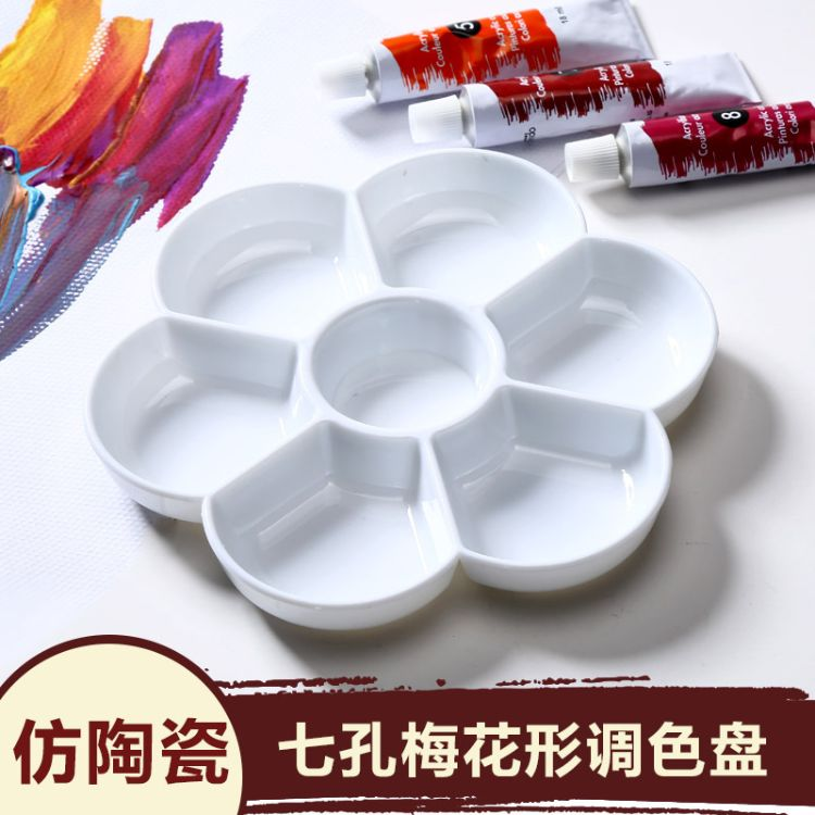 优质调色盘 梅花调色碟 国画丙烯水粉水彩纺织颜料调色板 大号