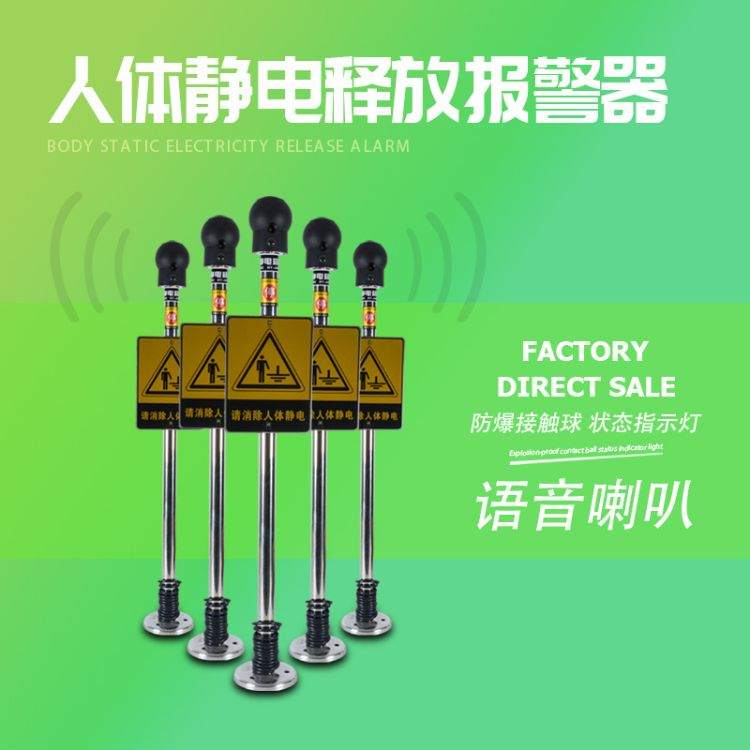 触摸式人体防静电消除器ST-JD008 不锈钢防爆人体静电释放报警器