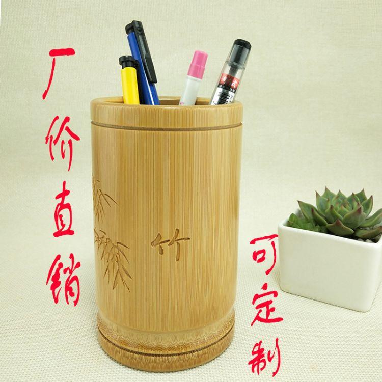 天然竹笔筒激光雕刻订制创意学生老师节日小礼品书房画室办公摆件
