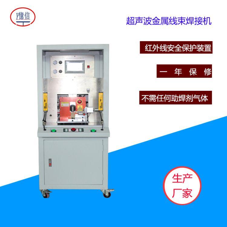 音响网包布机 线束焊接机 高周波熔接机 吸塑包装机 热板机 超声波焊接机