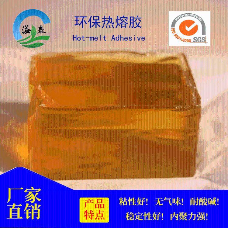箱包用热熔胶块黄色透明环保型块状高温压敏胶性价比高厂家直销