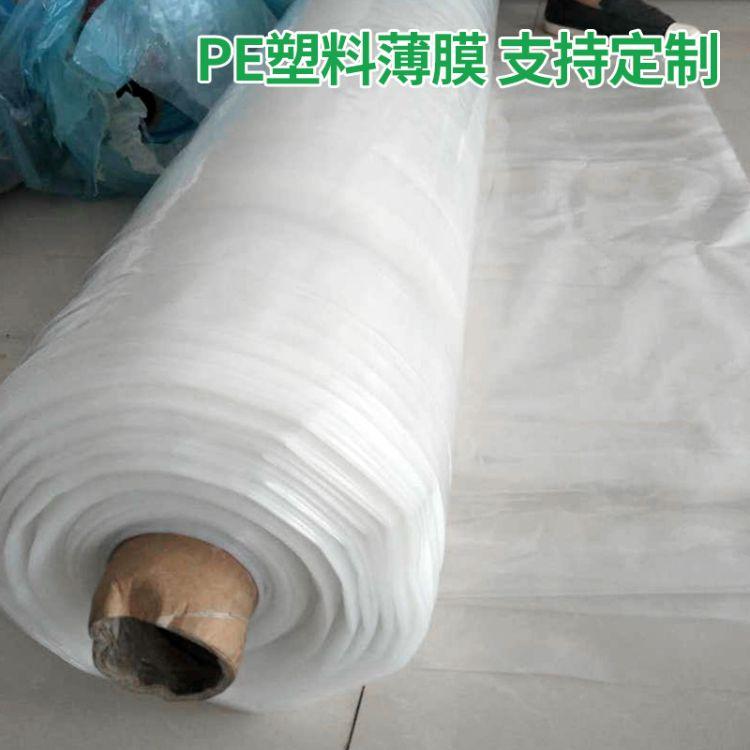 平步园林 加厚塑料布 农用透明保温大棚膜 加厚塑料布厂家
