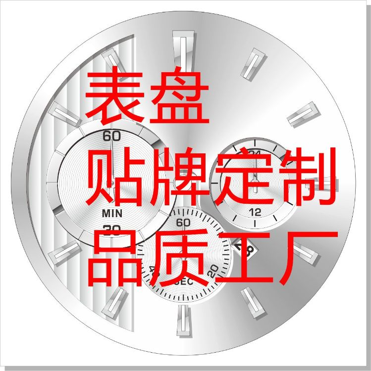 手表表盘加工 字盘定制 OEM字面 ODM字面 表面设计 表面加工