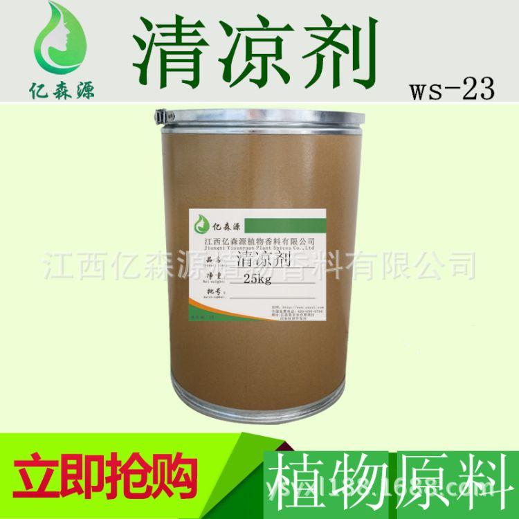 清凉剂 ws-23 凉味剂 薄荷  原料  ws-3