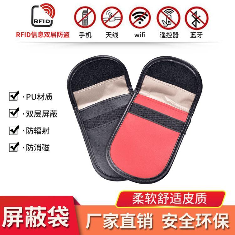 宸富顺宇AR-1710 厂家直销亚马逊爆款 防辐射手机信号屏蔽包 防丢防盗屏蔽汽车钥匙防复制包