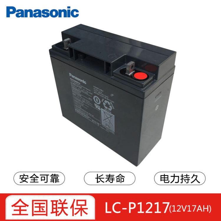 松下12V-LC-PD1217(12V17AH/20HR)UPS/EPS免维护铅酸电池
