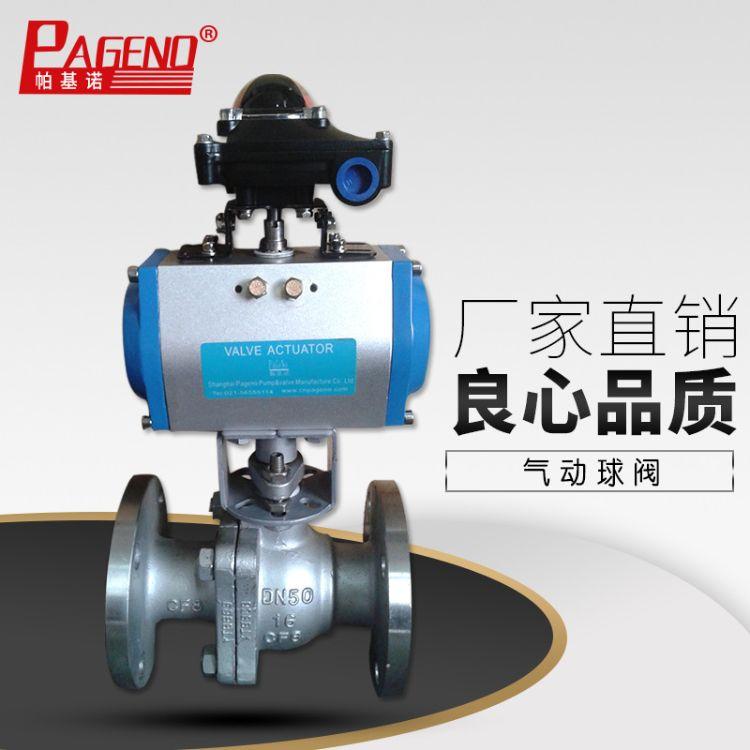 好气动球阀哪里找-上海帕基诺气动球阀 硅溶胶阀体带执行器自控气动球阀