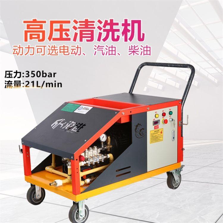 功率工业高压清洗机 喷砂除漆除锈锅炉清洗机 加工定制