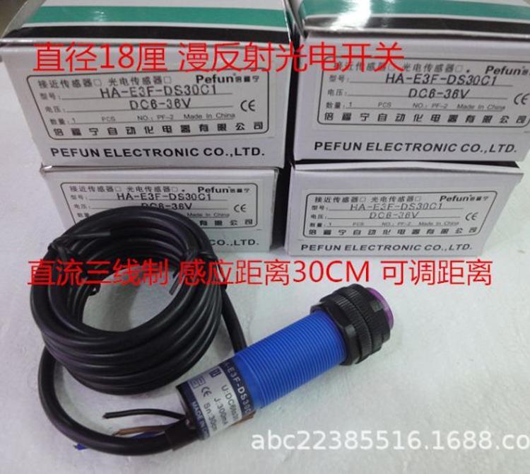 HA-E3F-DS30C1  HA-E3F-DS30A1 倍福宁光电开关    漫反射型