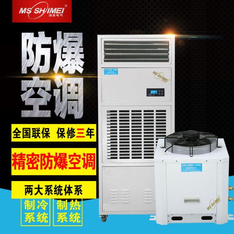 湿美防爆柜式空调机危险品仓库必备 BKFR-7.5