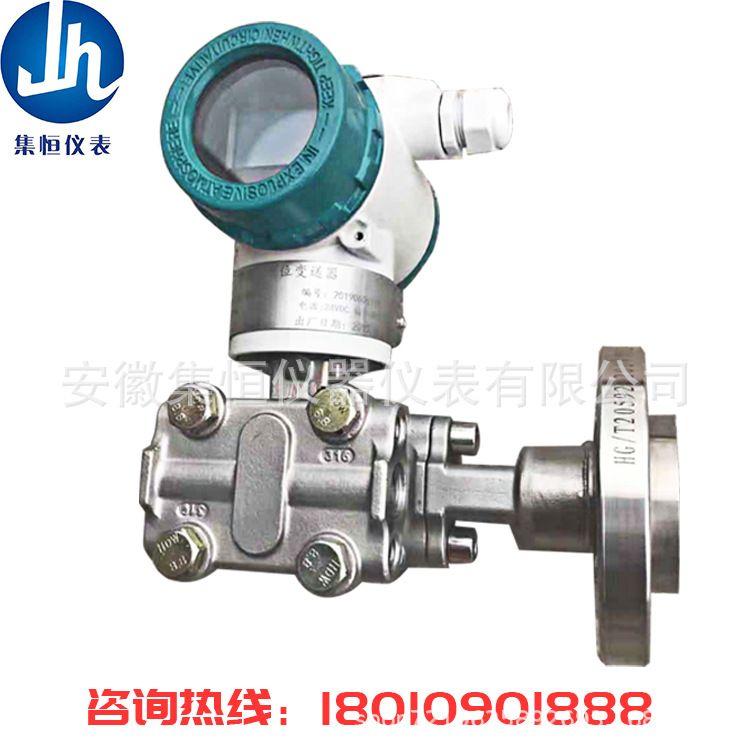 安徽集恒 1151/3051/3351/3851LT单法兰液位变送器法兰液位传感器