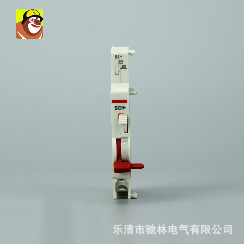 厂家批发德力西型断路器附件 DZ47s报警触头 SD小型断路器辅助
