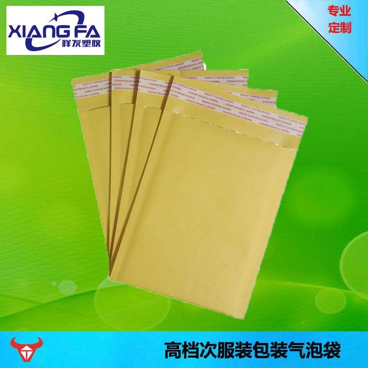 120*130包邮金黄色牛皮纸气泡信封袋泡沫防震快递复合服装包装袋