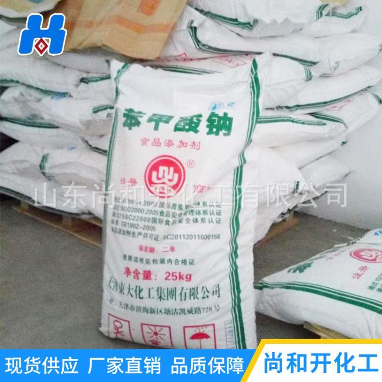 含量高食品级苯甲酸钠/食品添加剂 防腐剂/保鲜剂批发量大价格优惠
