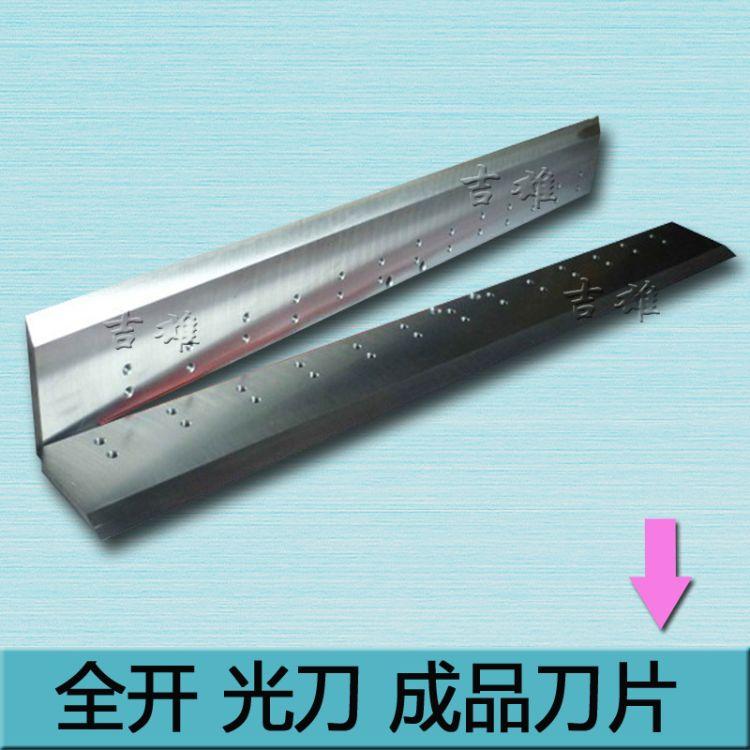 定制 大全张全开1550 液压切纸机合金钢 W18锋钢光刀 HSS成品刀片