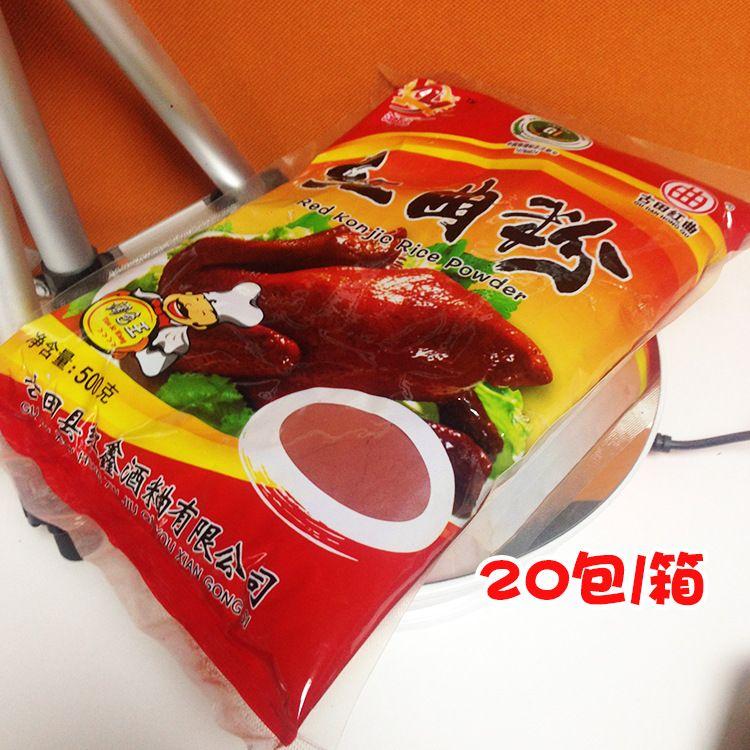 鸿远古田红曲粉500g*20包 红曲米粉食用色素 烹饪增色烘焙原料