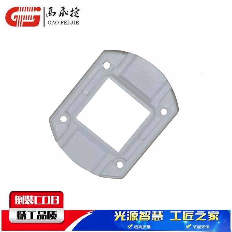 COB集成光源固定绝缘耐高温支架  光源配件 LED光源的通用款固定