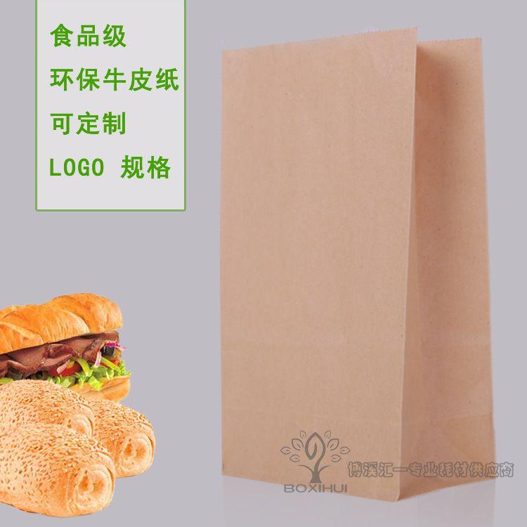 博溪汇厂家定做 定制食品包装袋 平底纸袋 烘焙包装袋 吐司袋外卖打包袋子牛皮纸