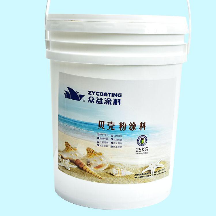 【上海众益】贝壳粉涂料 室内艺术涂料爆款供应经久耐用专业厂家厂家推荐专业快速