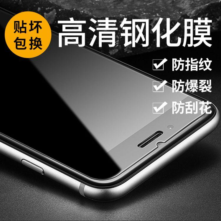 Xit适用于iPhone手机钢化膜7/7Plus防爆防摔膜防指纹批发厂家直销