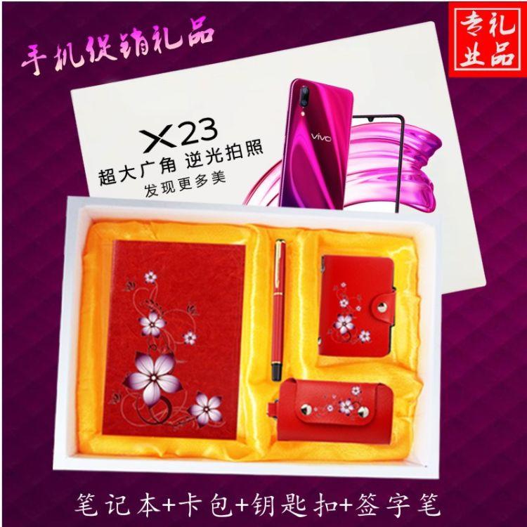 礼品套装定制LOGO-手机促销大礼包手机促销礼品-卡包笔记本四件套