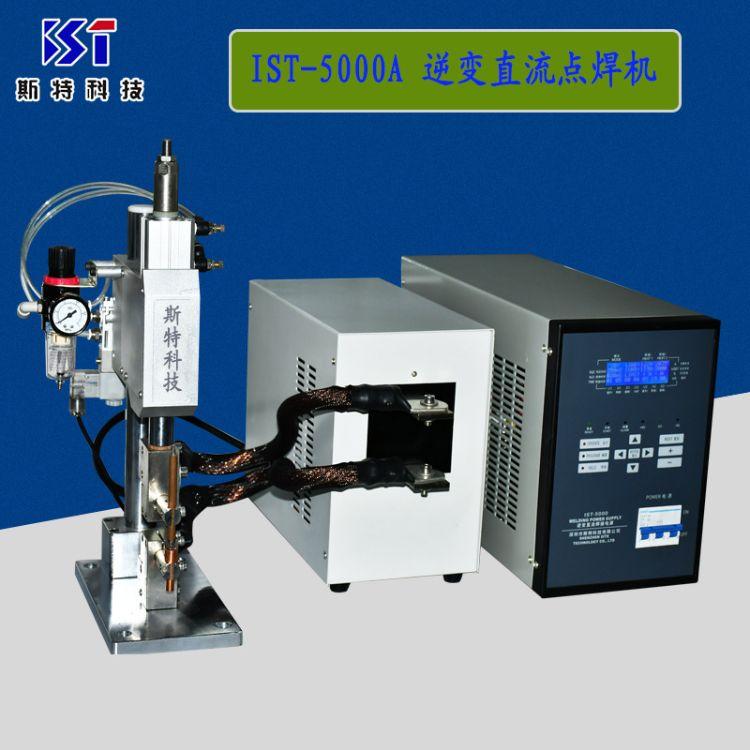 供应逆变直流点焊机 电容端子点焊机