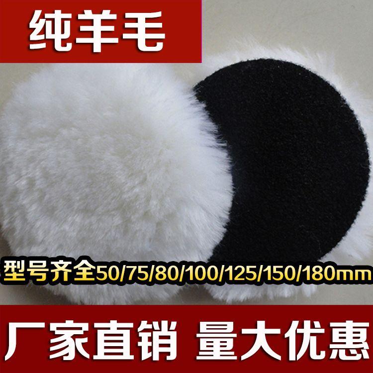 厂家生产直销羊毛球自粘羊毛盘抛光羊毛盘清洁洗羊毛轮海绵轮批发
