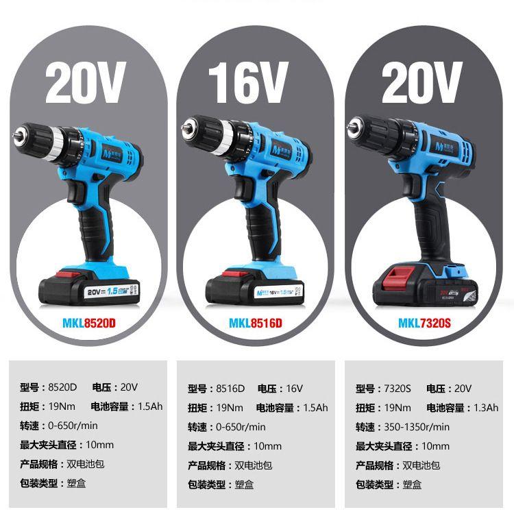 新店促销美凯龙充电式手电钻12V 电动螺丝刀16V 塑盒锂电钻20V