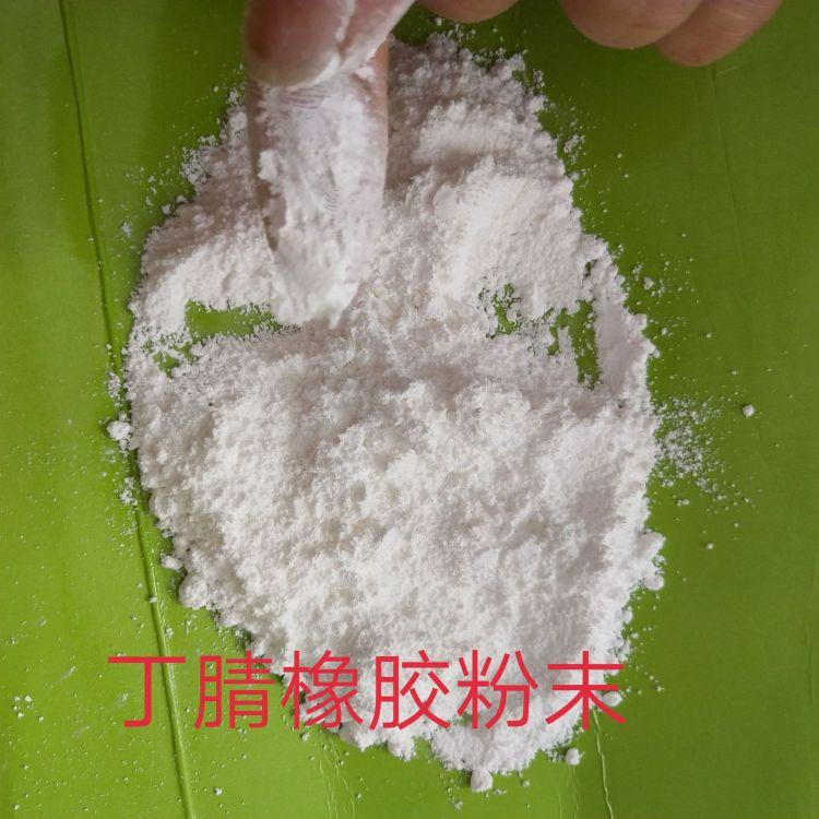 丁腈橡胶粉 工作温度150-210℃ 耐高温粉末丁腈橡胶