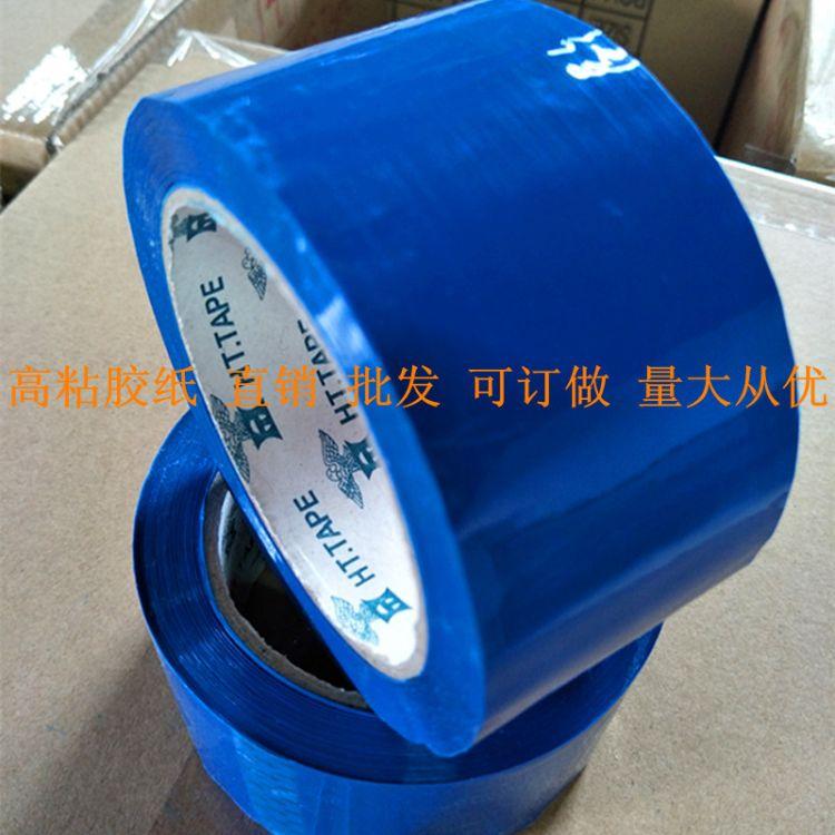 汕头潮州足码5.5cm宽多色环保特粘韧性强胶纸封箱物流打包胶带