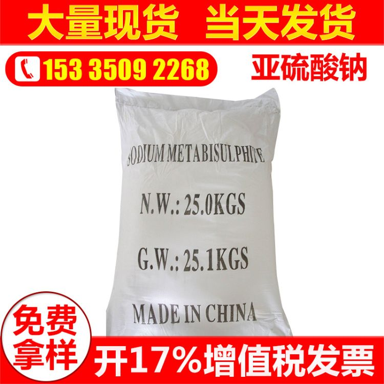 【启东荣盛】工业级亚硫酸钠 国标85%高含量亚硫酸钠 货源充足实用好用持久耐用服务周到