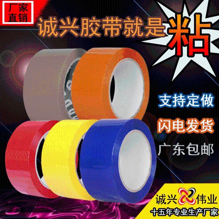 厂家直销警示带 45mm封箱打包opp彩色警示带 封箱打包胶带