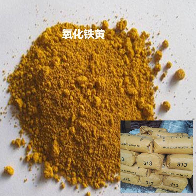 氧化铁黄水泥专用色粉 遮盖力高 着色力强  量大优惠