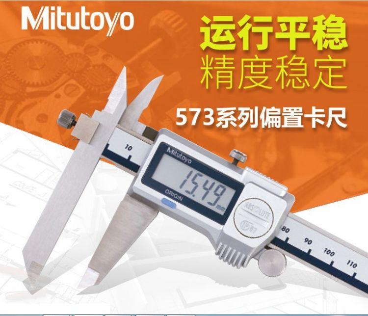 三丰原装进口数显卡尺管壁厚度卡尺游标卡尺量具工具货号573-662
