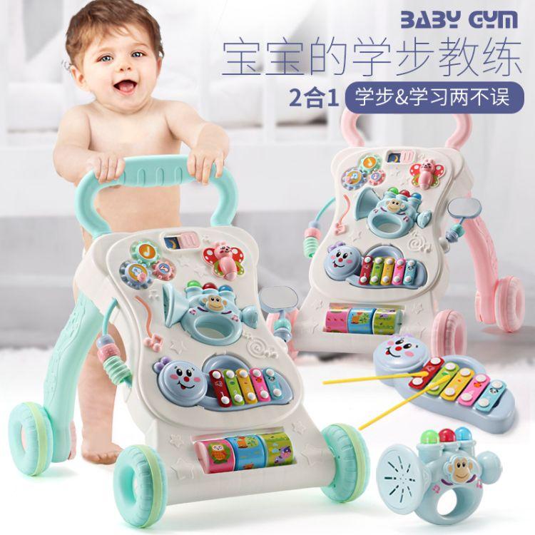 宝宝益智学步车带手推车多功能 7-18个月1岁男女孩宝宝助步车玩具