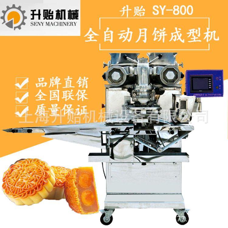 自动化莲蓉迷你月饼生产线 多功能触屏包馅机全自动包馅机