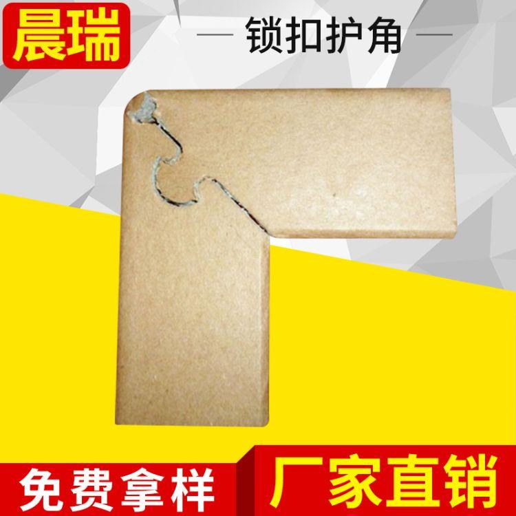 厂家供应防撞专用带扣直角护40*40*3折弯护角家具防护打包纸护角