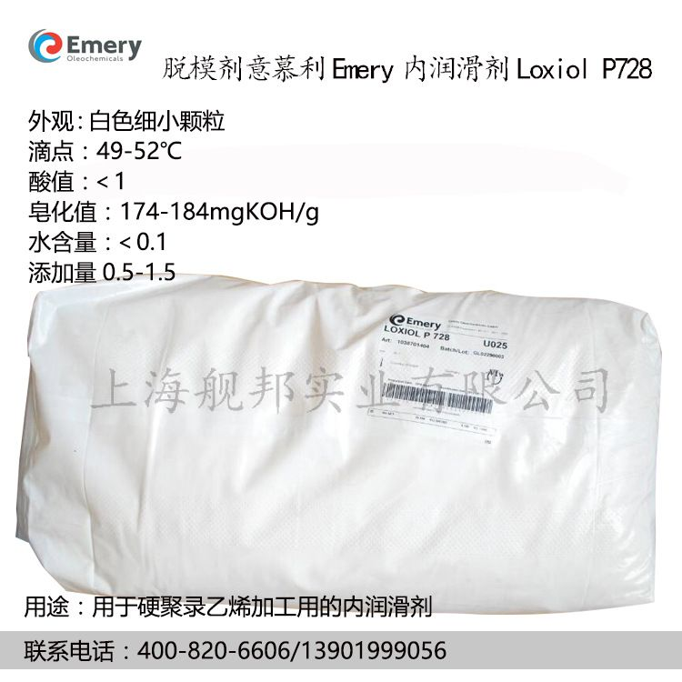 德国科宁意慕利Emery脱模剂Loxiol P728内润滑剂