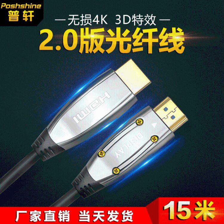 15米hdmi光纤高清线 厂家批发2.0版4K60hz工程级布线 光纤hdmi线