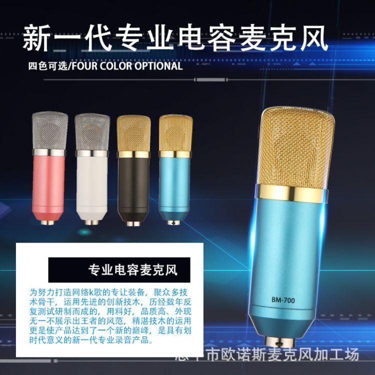 跨境货源bm-700电容麦克风套装 手机电脑麦克风 直播电容话筒