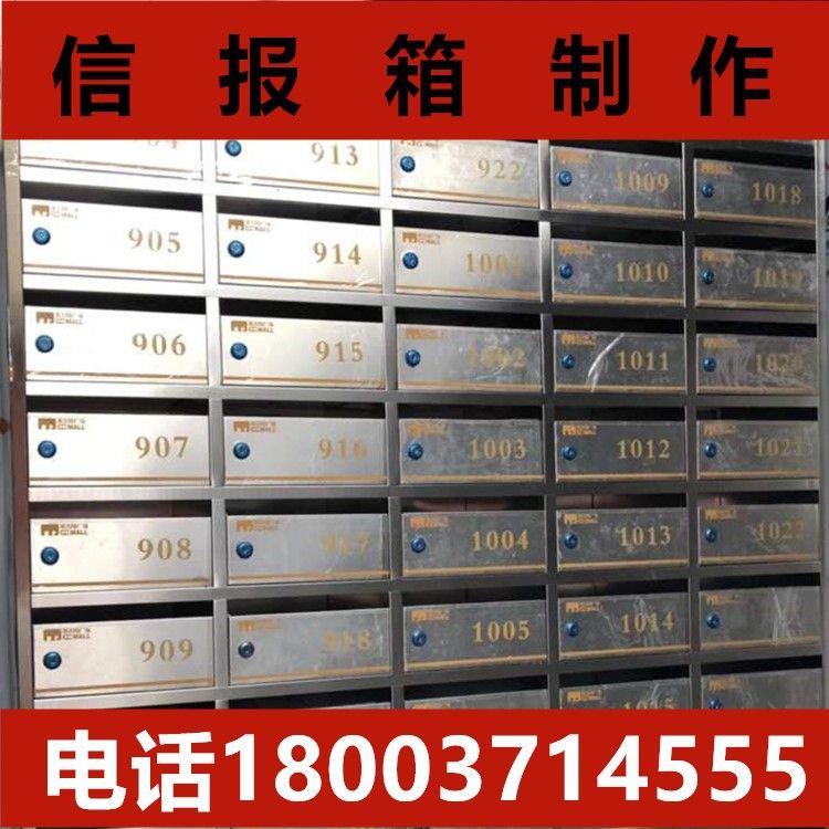 河南郑州小区信报箱 不锈钢信报箱 厂家直销
