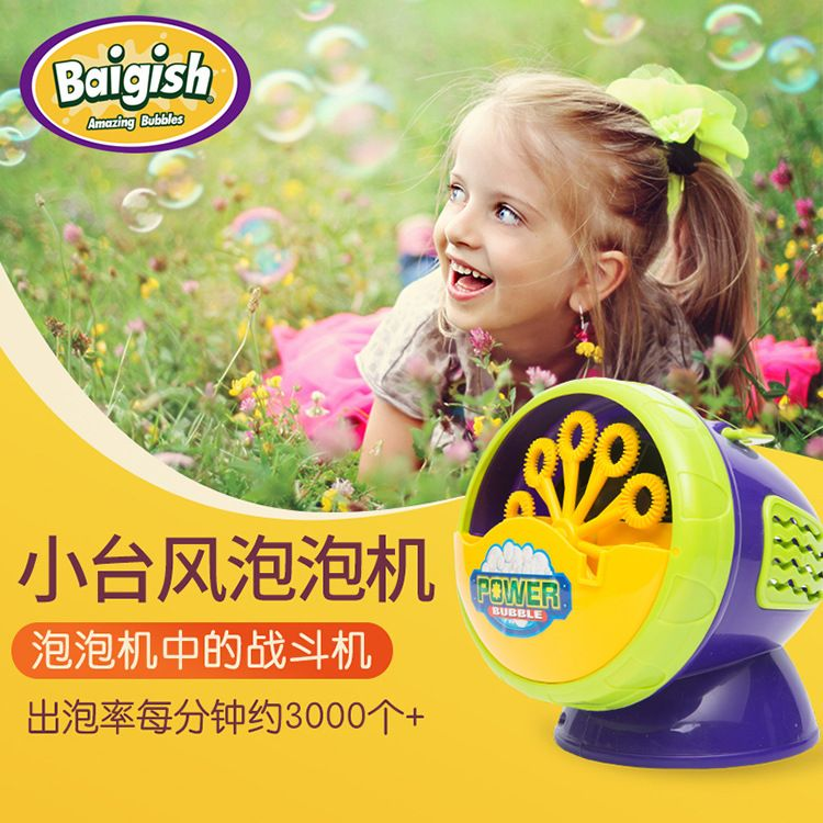 Baigish泡泡补充液电动泡中泡泡泡机卡瓦熊儿童户外玩具