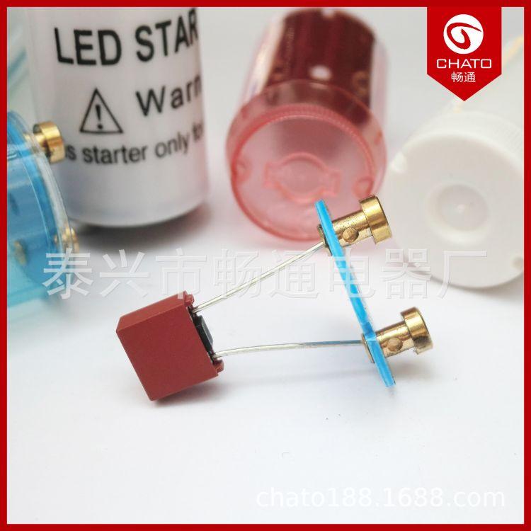 LED起跳器LED灯用启辉器 快速起跳启动器 可加工定制