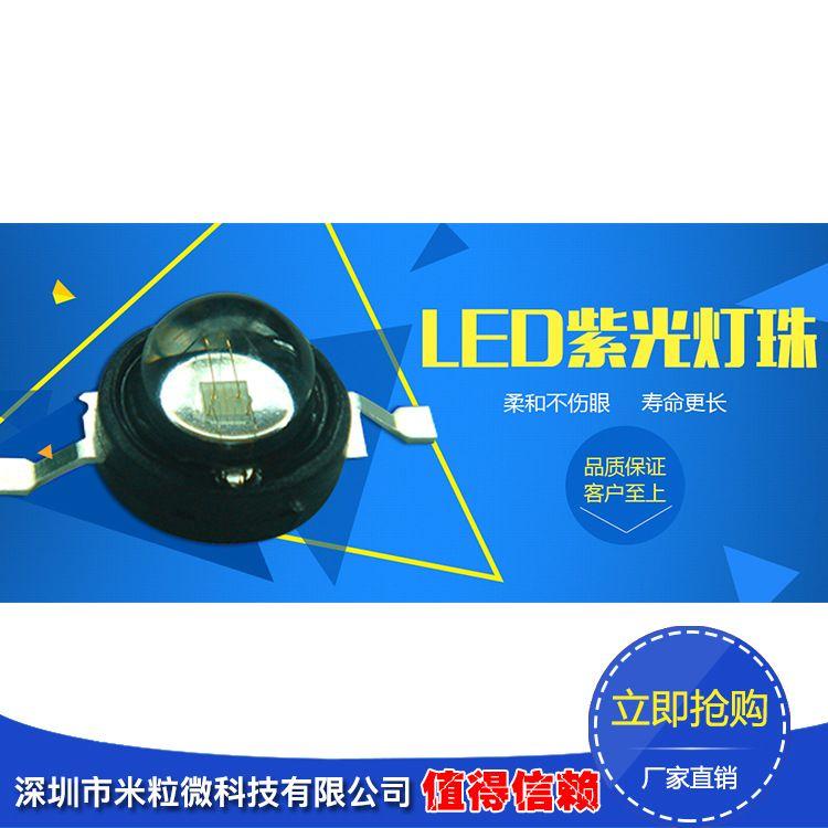 荐 3W大功率垂直紫光灯珠 高亮大功率LED灯珠 400nm/k灯珠