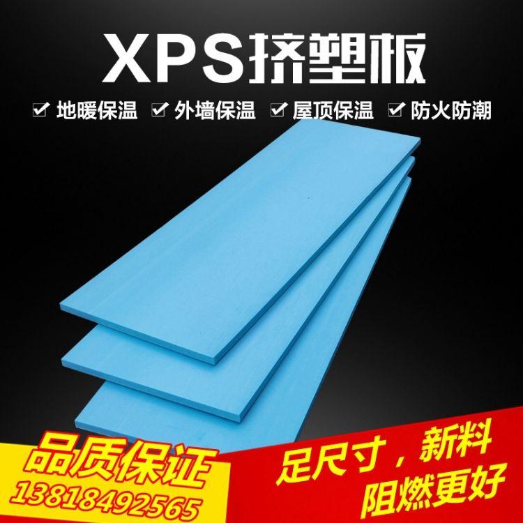 XPS挤塑板 B1 B2 B3 外墙屋顶保温 聚苯乙烯冷库隔热 厂家