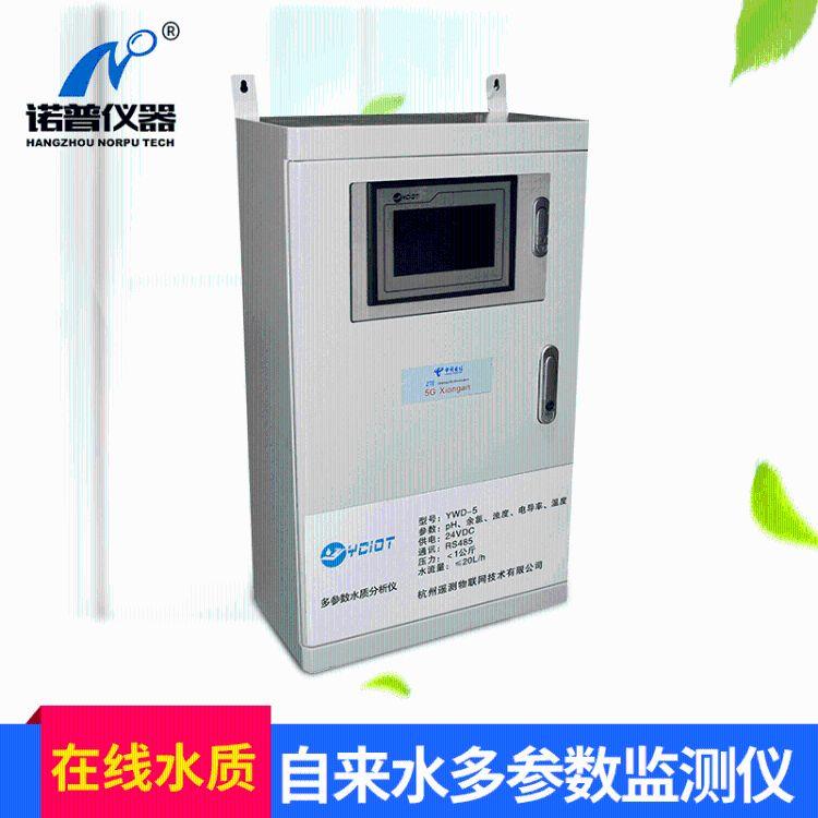 厂家供应水质在线分析仪  自来水参数水质分析仪