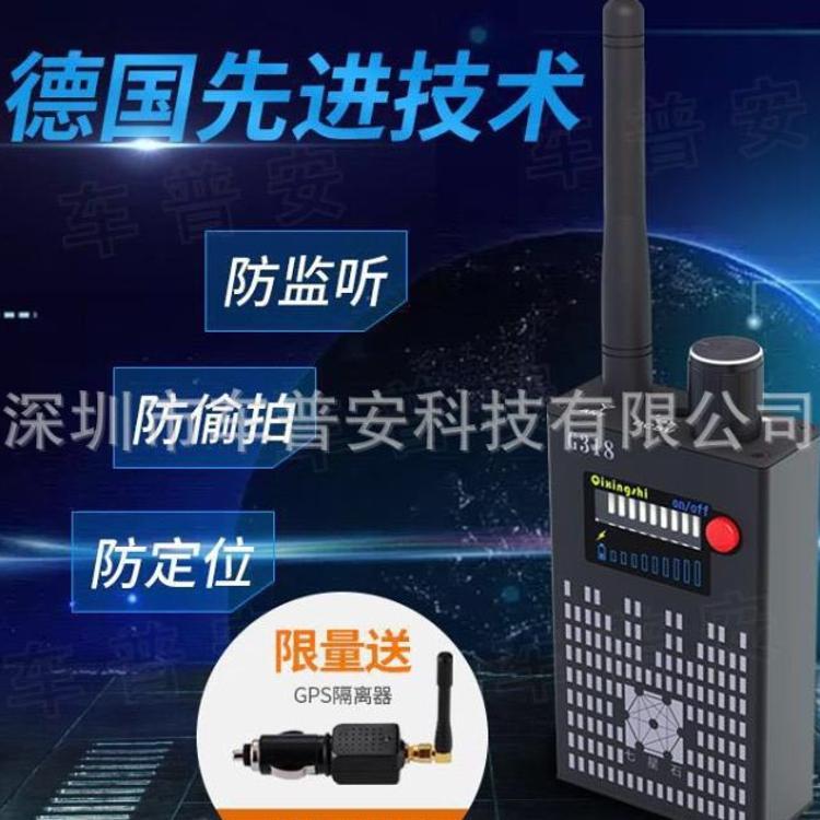 厂家批发318 信号探测器反监听防监控扫描仪汽车GPS定位检测设备