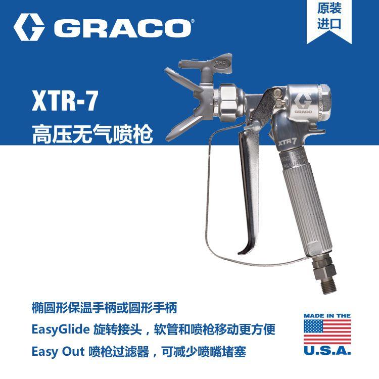 美国GRACO固瑞克XTR-7 高压手动无气喷枪 喷涂机油漆 XTR704 喷漆枪