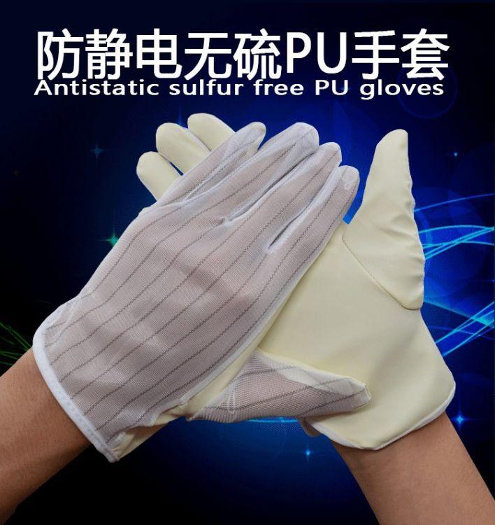 厂家批发防静电手套 黄pu涂层手套涂掌电子厂无硫防滑防护手套
